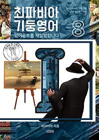 최파비아 기둥영어 8