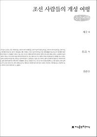 조선 사람들의 개성 여행 (큰글씨책)