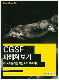 CGSF 파헤쳐 보기