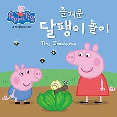 즐거운 달팽이 놀이 = Tiny Creatures