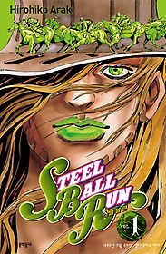 스틸 볼 런 STEEL BALL RUN 1