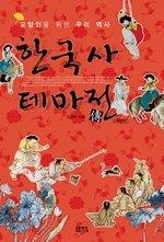 한국사 테마전(개정판)