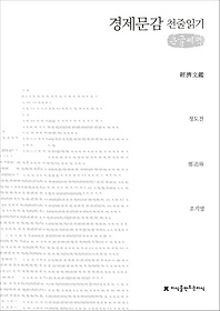 경제문감 천줄읽기 (큰글씨책)