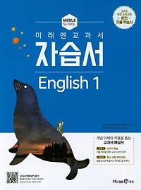 교과서 자습서 중학 영어 1