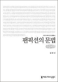 팬픽션의 문법 (큰글씨책)