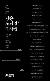 낭송 도덕경 / 계사전