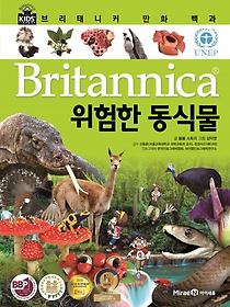 브리태니커 만화 백과 - 위험한 동식물