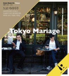 도쿄 마리아주 Tokyo Mariage