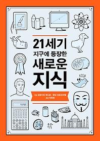 21세기 지구에 등장한 새로운 지식
