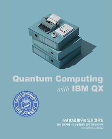 IBM QX로 배우는 양자 컴퓨팅
