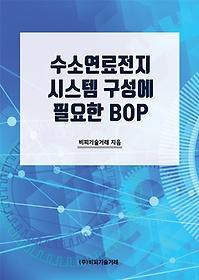 수소연료전지 시스템 구성에 필요한 BOP