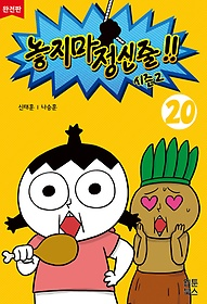 놓지마 정신줄 시즌 2 완전판 20