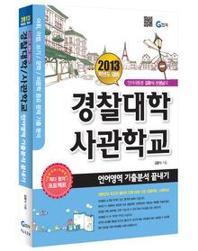 2013학년도 대비 경찰대학 사관학교 (2012)