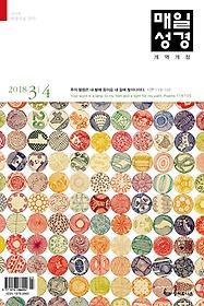매일성경 (본문수록) (격월간) 3,4월호 - 개역개정판