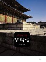 창덕궁 - 조선의 참 궁궐