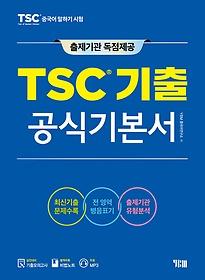 TSC 기출 공식 기본서