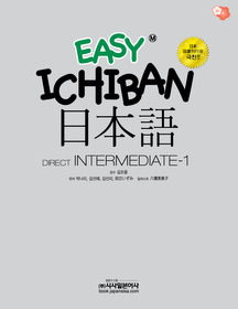 (Easy)ichiban 日本語 (전2권):direct intermediate