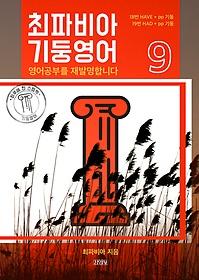 최파비아 기둥영어 9