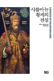 샤를마뉴 황제의 전설