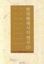 한국현대시인연구 2