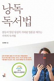 낭독독서법-1 _낭독의 즐거움