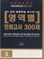영역별 모의고사 300제 (2009)