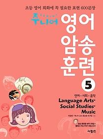 "<font title=""주니어 영어 암송 훈련 5 - 언어 사회 음악 Language Arts, Social Studies, Music"">주니어 영어 암송 훈련 5 - 언어 사회 음악...</font>"