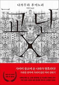 교단 X : 나카무라 후미노리 장편소설