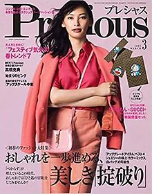 Precious(プレシャス) - 2021년 3월호 (부록 :GUCCIx도라에몽 편지지세트)