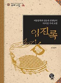 임진록 : 아동문학가 김은숙 선생님이 다시 쓴 우리 고전