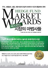헤지펀드 시장의 마법사들