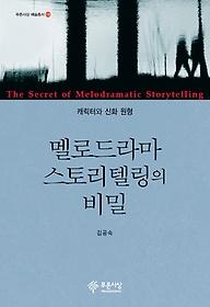 멜로드라마 스토리텔링의 비밀