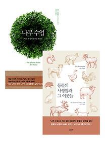 """<font title=""""나무수업 + 동물의 사생활과 그 이웃들 세트"""">나무수업 + 동물의 사생활과 그 이웃들 세...</font>"""