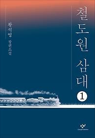 철도원 삼대 1 (큰글자도서)