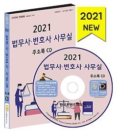 2021 법무사 변호사 사무실 주소록 CD