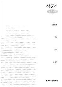 상군서 (큰글씨책)