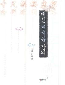 대산 천자문 강의