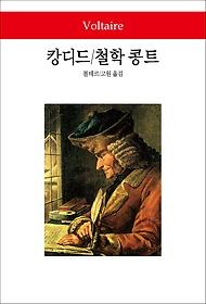 캉디드/철학 콩트