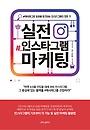 실전 인스타그램 마케팅 : #해시태그로 성공을 링크하는 인스타그램의 모든 것