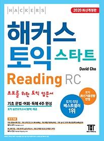 """<font title=""""[2권분철] 해커스 토익 스타트 RC Reading 리딩 (2020 최신개정판)"""">[2권분철] 해커스 토익 스타트 RC Reading ...</font>"""