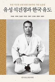 유성 석진경과 한국 유도  : 유성 석진경 선생 탄생 100주년 기념 논문집