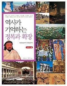 역사가 기억하는 정복과 확장 - 세계사 4