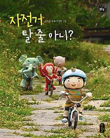 자전거 탈 줄 아니?