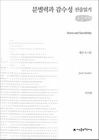 분별력과 감수성 천줄읽기 (큰글씨책)