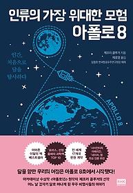 인류의 가장 위대한 모험 - 아폴로 8