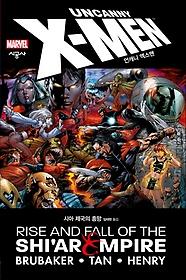 언캐니 엑스맨 : 시아 제국의 흥망