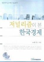저널리즘이 본 한국경제