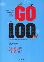 넥서스 수능만점 맞기 프로젝트 GO 100 외국어영역 수능문법편 (2009)