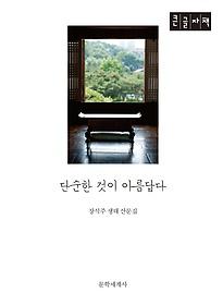 단순한 것이 아름답다 (큰글자책)