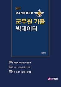 """<font title=""""2021 MANI 마니행정학 군무원 기출 빅데이터"""">2021 MANI 마니행정학 군무원 기출 빅데이...</font>"""